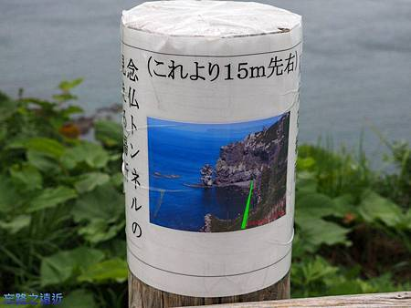 神威岬-11.jpg