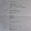 乃之風早餐Menu.JPG