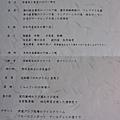 乃之風晚餐Menu.JPG