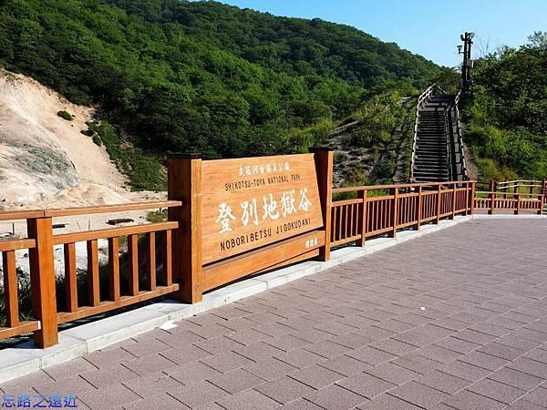登別地獄谷展望台.jpg