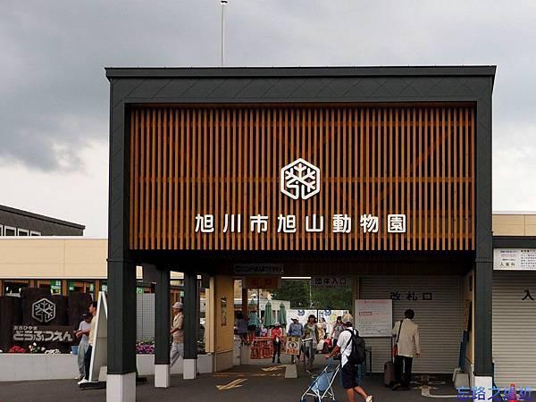 54旭山動物園-正門.jpg