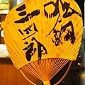 16獨酌三四郎扇子-2.jpg