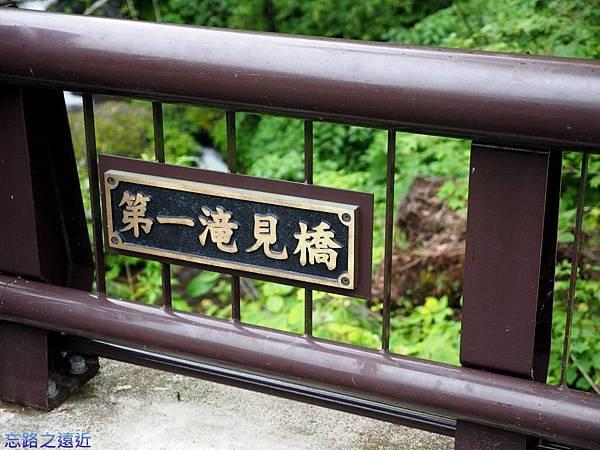 8豐平峽第一瀧見橋.jpg