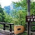 10豐平峽千丈岩牌示.jpg