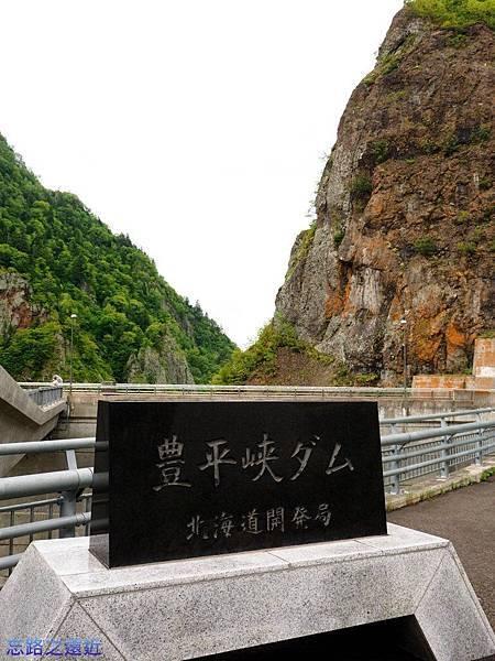 16豐平峽水壩牌示.jpg