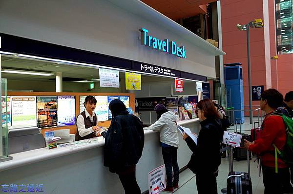 18關西機場Travel Desk.jpg