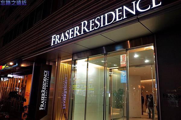 17-Fraser Residence Nankai Osaka.jpg