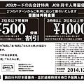 1108_JCB 和民coupon-1