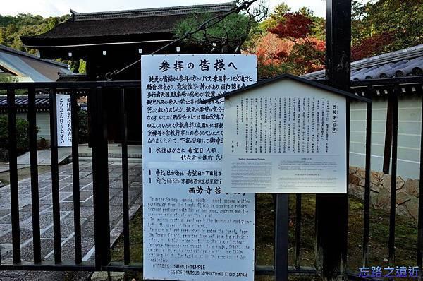 6苔寺門前告示.jpg