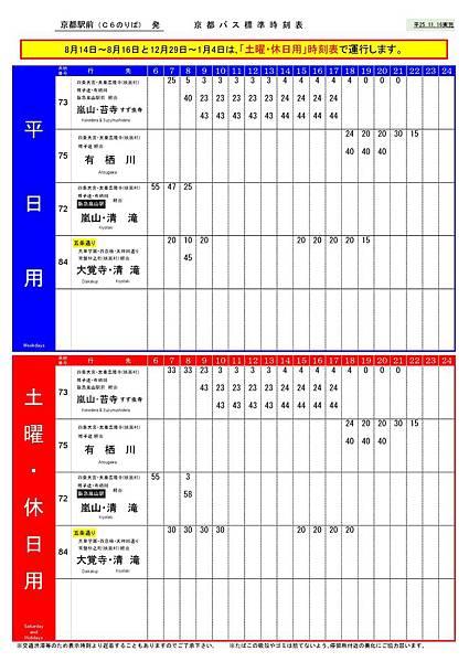 1110_73京都車站時刻表-1