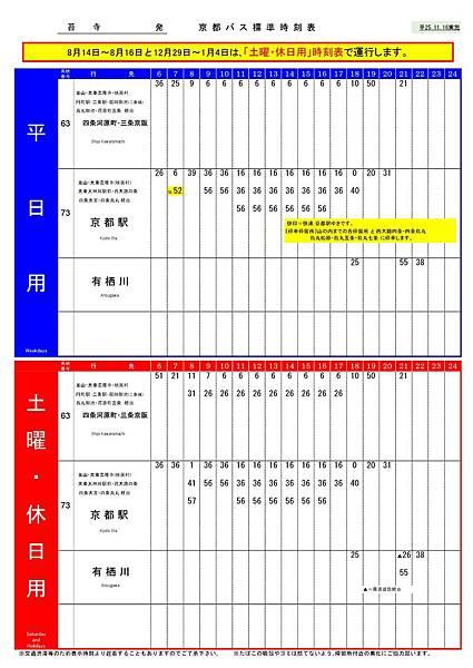 1110_73苔寺時刻表-1