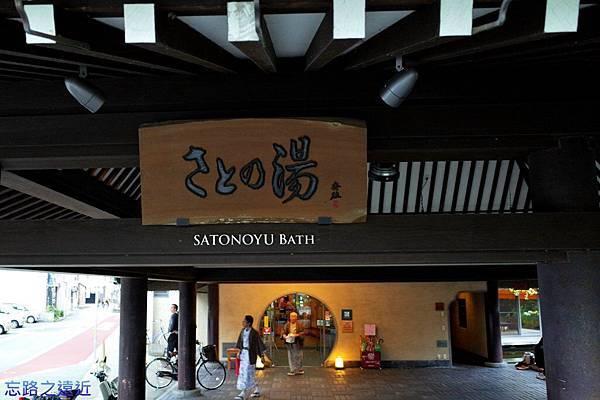 6城崎溫泉站前湯屋.jpg