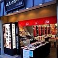 14城崎溫泉筷子店遊膳-1.jpg