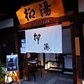 24城崎溫泉柳湯.jpg