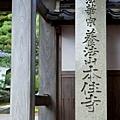 43城崎溫泉本住寺-2.jpg