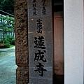 46城崎溫泉蓮成寺-2.jpg