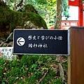 24出石諸杉神社指標.jpg