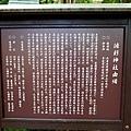 25出石諸杉神社由緒牌.jpg