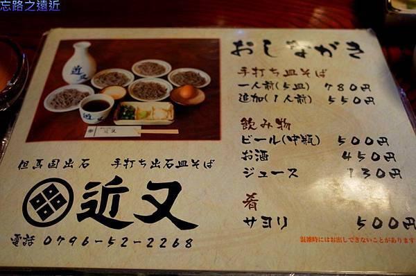 42出石近又蕎麥麵menu.jpg