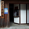 55出石酒史料館-2.jpg
