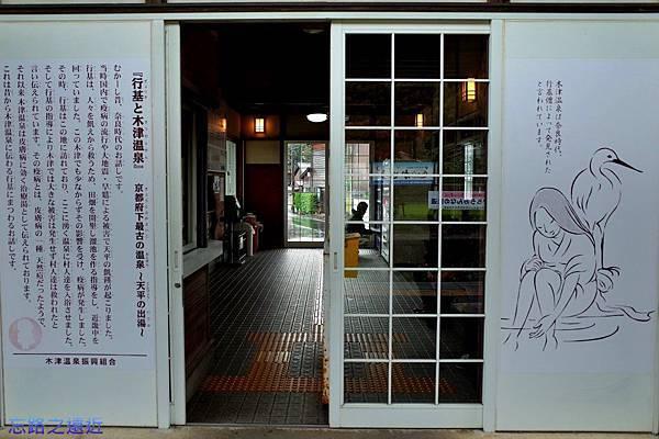 2木津溫泉站-2.jpg