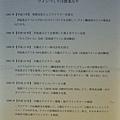 15天橋立酒廠沿革.jpg