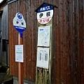 38伊根巴士站.jpg