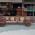 1天橋立站前.jpg
