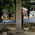 4天橋立智恩寺石碑.jpg
