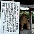 25元伊勢籠神社狛犬-2.jpg