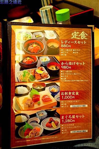 9まぐろ屋menu-1