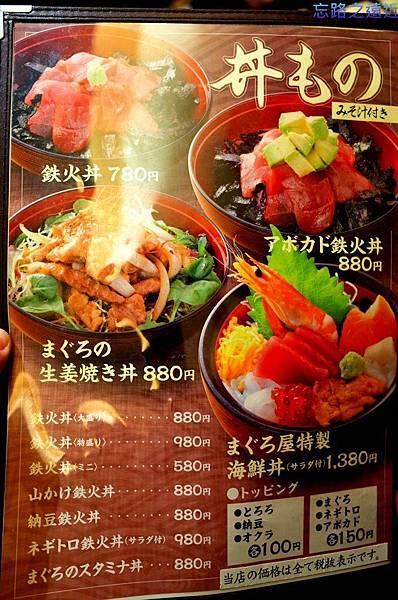 10まぐろ屋menu-2