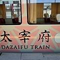 7太宰府旅人號-3.jpg
