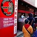 14太宰府站前一蘭-1.jpg