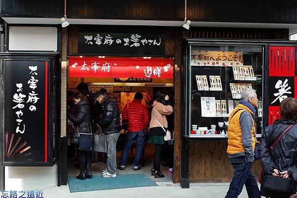 22太宰府天滿宮參道遊膳.jpg
