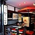 26太宰府天滿宮かさの家-4.jpg