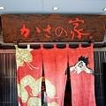 27太宰府天滿宮かさの家-5.jpg