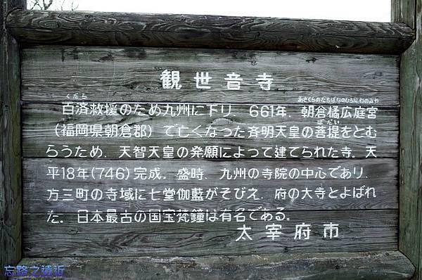 4觀世音寺側道說明牌.jpg