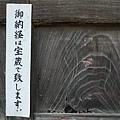 10觀世音寺講堂大門.jpg