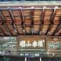 12觀世音寺講堂匾額-2.jpg