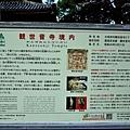 15觀世音寺境內說明.jpg