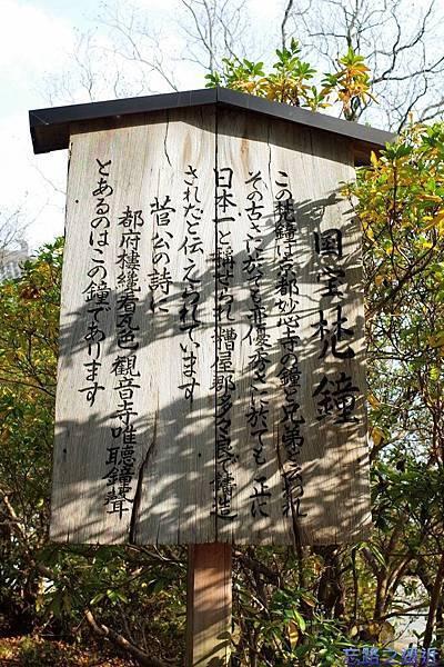 20觀世音寺梵鐘說明-1.jpg