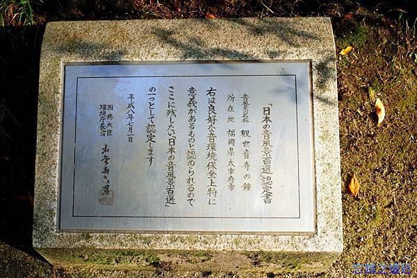 21觀世音寺梵鐘說明-2.jpg