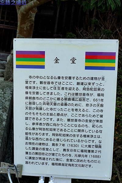 23觀世音寺金堂說明.jpg