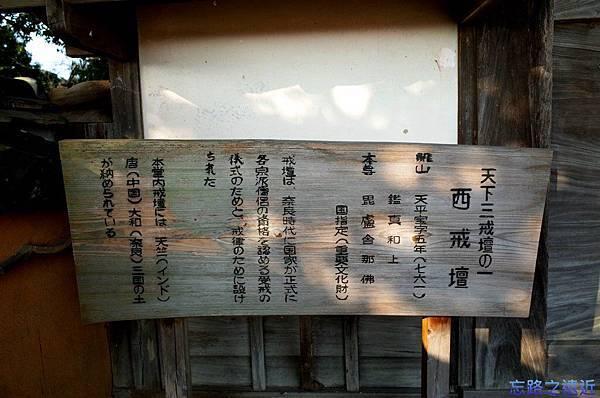 6戒壇院山門旁介紹牌.jpg