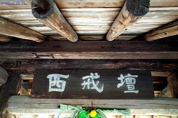 26戒壇院側門匾額.jpg