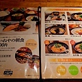 13Richmond 熊本menu-1.jpg