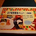 14Richmond 熊本menu-2.jpg