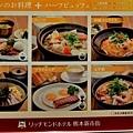 23Richmond 熊本menu-3.jpg
