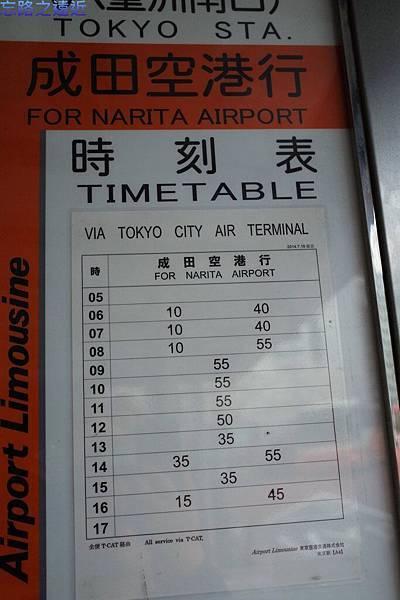 41利木津東京站往成田時刻表.jpg